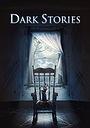 Сериал «Тёмные истории» (2019 – ...)