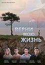 Серіал «Поверни моє життя» (2018)