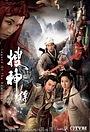 Серіал «Sau Sun Cheun» (2008)