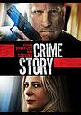 Фильм «Криминальная история» (2021)