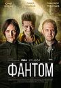 Серіал «Фантом» (2019)