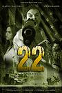 Фильм «22» (2018)