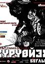 Фільм «Беглый» (2014)