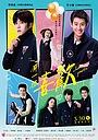 Фільм «You yi zhong xi huan» (2018)