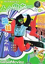 Фільм «Huaban meng zhi dui» (1996)