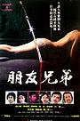 Фільм «Peng you xiong di» (1984)