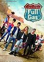 Фільм «Full Gas» (2019)