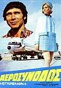 Фільм «Aerosynodos» (1971)