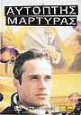 Фільм «Aftoptis martys» (1993)