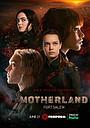 Серіал «Батьківщина: Форт Салем» (2020 – ...)