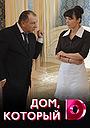 Серіал «Дом который» (2019)