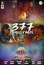 Фільм «377 AbNormal» (2019)