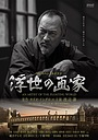 Фільм «Ukiyo no gakka» (2019)
