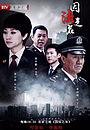 Серіал «Yin Fa Zhi Ming» (2019)