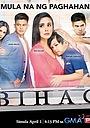 Серіал «Bihag» (2019)