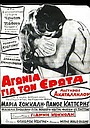 Фільм «Agonia gia ton erota» (1969)