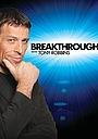 Сериал «Breakthrough with Tony Robbins» (2010 – 2012)