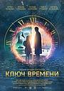 Фільм «Ключ часу» (2020)