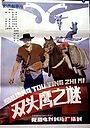 Фільм «Shuang tou ying zhi mi» (1987)