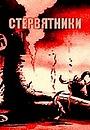 Мультфильм «Стервятники» (1941)