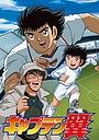 Серіал «Капитан Цубаса» (2001 – 2002)