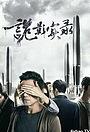 Фільм «Gui ying shi lu» (2017)