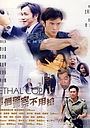 Фільм «Ze goh ging chat bat yung cheung» (2002)