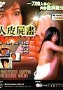 Фільм «Ren pi shi hua» (1999)