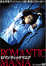 Фильм «Romantikku mania» (1997)