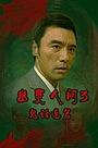 Фільм «Gui hua lian pian» (2003)