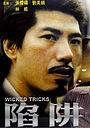 Фільм «Haam ging» (2000)