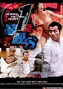 Фільм «Yi ji an sha ling» (2003)