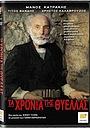 Фільм «Ta hronia tis thyellas» (1984)