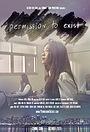 Фільм «Разрешение на существование» (2020)