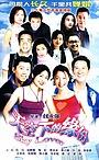 Серіал «Tian kong xia de yuan fen» (2003)