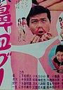 Фильм «Sex kigeki: Hanaji buu» (1971)