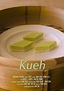 Фильм «Kueh» (2019)