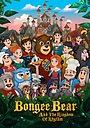Мультфільм «Bongee Bear and the Kingdom of Rhythm» (2019)