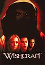 Фільм «Артефакт» (2001)