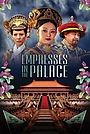Серіал «Empresses in the Palace» (2015)