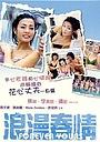 Фільм «Long maan chun ching» (2004)