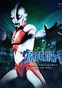 Серіал «Ultraman: The Ultimate Hero» (1993)