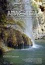 Фильм «Amaginea, return to Mother Nature» (2017)