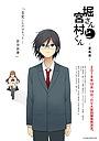 Мультфильм «Hori-san to Miyamura-kun: Natsukaze» (2018)