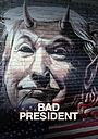 Фильм «Плохой президент» (2020)
