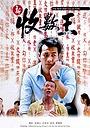 Фільм «Xin shou shu wang» (2002)
