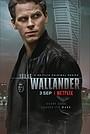 Сериал «Молодой Валландер» (2020 – ...)