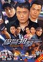 Серіал «Hok king chiu kik» (2009)