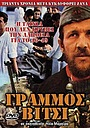 Фільм «Grammos» (1971)