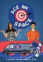Сериал «Ace My Space» (2019 – ...)